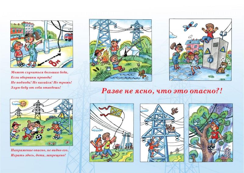 Картинка электробезопасности для детей экзамен по электробезопасности пятая группа